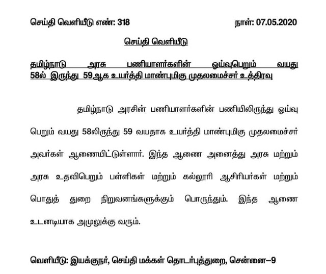 TN Govt has increased Retirement age from 58 to 59 years.